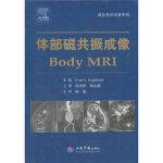 体部磁共振成像 国际医学名著系列 (美)西格尔曼,程庚哲 人民军医出版社 9787509155745