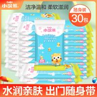 小浣熊湿巾婴儿10抽*30包随身便捷装迷你手口宝宝湿纸巾小包多规格