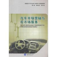 汽车市场营销与后市场服务