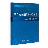 软交换应用技术实验教程