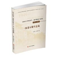 四川大学经济学、商学教育与研究(1902―1949):档案与期刊选编