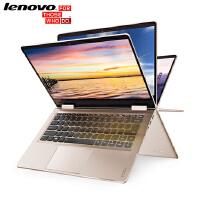 联想Yoga710-14(金色/i7) 14英寸触控笔记本,360度翻转变形 Yoga700升级款新上市!