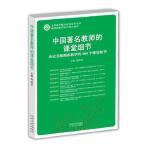 中国著名教师的课堂细节 9787214047922