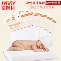 婴儿隔尿垫T-01隔尿片宝宝一次性隔尿纸巾新生儿隔尿巾ADL