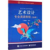 艺术设计专业英语教程(第4版)(双色)/谭淑敏 电子工业出版社