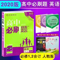 高中必刷题英语一二12合订RJ人教版2020新高一1英语同步教辅书习题册送狂K重点英语分题型强化试题