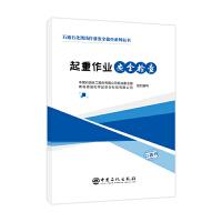 起重作业安全检查 中国石化出版社
