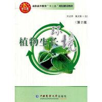 植物生长环境(第2版) 9787565502491