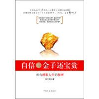 【新书店正版】自信比金子还宝贵 韩三奇 中国方正出版社 9787802164772