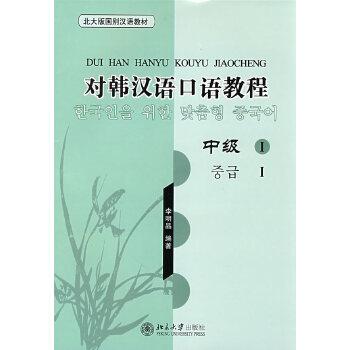 北大版国别汉语教材——对韩汉语口语教程·中级1(配光盘)