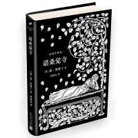 诺桑觉寺(简奥斯丁文集・精装)