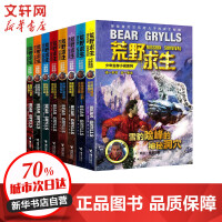 荒野求生少年生存小说系列(全8册) 接力出版社