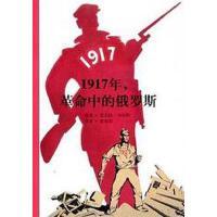 【二手旧书8成新】年,革命的俄罗斯 [法]尼古拉・韦尔特 上海人民出版社 9787208065154