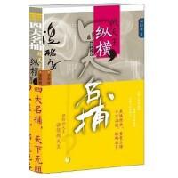 【二手旧书8成新】大名捕战天王 [马来西亚]温瑞安 作家出版社 9787506366502