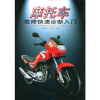 摩托车故障快速诊断入门 唐庆荣,许晖 浙江科学技术出版社 9787534114854