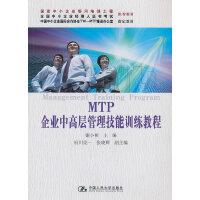 MTP企业中高层管理技能训练教程(国家中小企业银河培训工程 全国中小企业经理人证书考试 推荐教材;中国中小企业国际合作