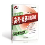 高考・奥赛对接训练 高中物理2(第4版)