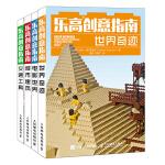 乐高LEGO创意指南乐高搭建城市建筑+世界奇迹+交通工具+电影世界