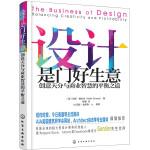 设计是门好生意:创意天分与商业智慧的平衡之道