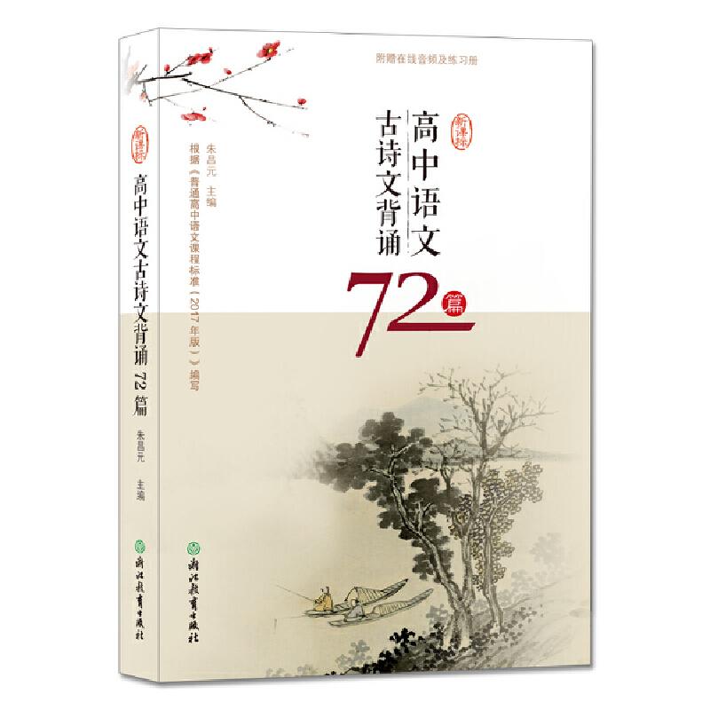新课标高中语文古诗文背诵72篇 按2018年1月中旬,教育部正式印发《普通高中语文课程标准(2017年版)》编排,列出了72篇(首)古诗文背诵推荐篇目。