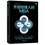 外贸经理人的MBA