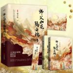 师父如花隔云端3(套装共2册)
