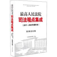 最高人民法院司法观点集成 民事诉讼卷(2017-2020年增补本) 人民法院出版社