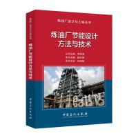 炼油厂节能设计方法与技术 中国石化出版社