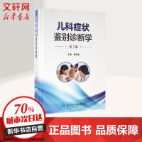 儿科症状鉴别诊断学(第3版) 廖清奎 主编