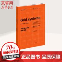 平面设计中的网格系统 上海人民美术出版社