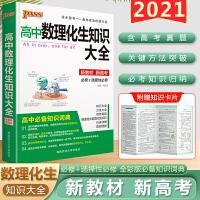 高中数理化生知识大全 2020版 pass绿卡图书 高一高二高三数学物理化学生物 高考理科综合教辅资料书 知识点公式定