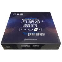 2019新版互联网+终身学习在线尊耀年卡(1张学习卡年卡)机场书店同步销售