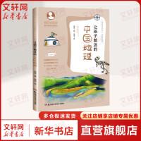 让孩子着迷的中国地理 湖南科学技术出版社