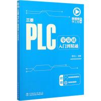 三菱PLC零基础入门到精通 中国电力出版社