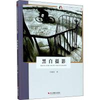 黑白摄影 新版 浙江摄影艺术出版社