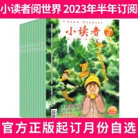 【半年订阅】小读者杂志阅世界2021年7-12月