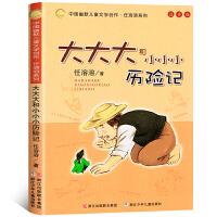 大大大和小小小历险记 浙江少年儿童出版社