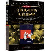 计算机程序的构造和解释(原书第2版)(典藏版) 机械工业出版社
