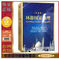 正版包发票 环游国家地理珍藏版 50VCD 光盘影碟片