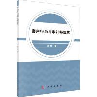 客户行为与审计师决策 科学出版社