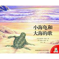 小海龟和大海的歌/爱的味道图画书