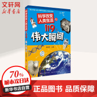 科学改变人类生活的119个伟大瞬间 浙江少年儿童出版社