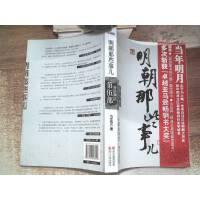 [旧书二手书9成新l2]明朝那些事儿・第5部:帝国飘摇。 /当年明月 著 浙江人民出版社