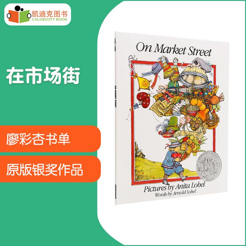#凯迪克图书专营店 廖彩杏书单 凯迪克大奖作品 On Market Street 英文原版绘本