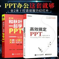 高效搞定PPT设计思维 和秋叶一起学PPT PPT多媒体幻灯片制作教程书籍入门到精通 ppt设计经验技巧大全 ppt制