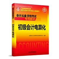 会计从业资格考试专用教材――初级会计电算化会计证从业资格考试教材2014