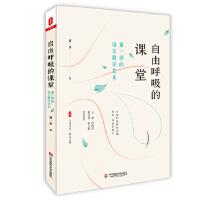 大夏书系・语文之道:董一菲的语文教学艺术・自由呼吸的课堂 9787567591714