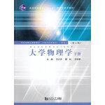 大学物理学(第4版)下册