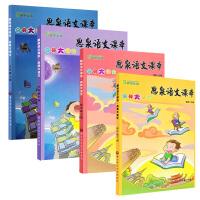 思泉语文课本三、四年级套装(全四册)