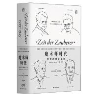 魔术师时代:哲学的黄金十年1919-1929(艺文志・企鹅丛书)